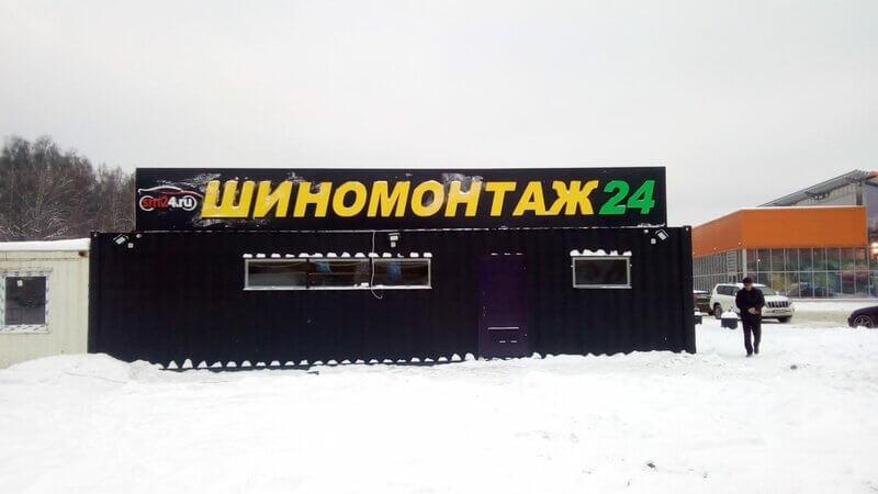 Круглосуточный шиномонтаж на Пятницком шоссе
